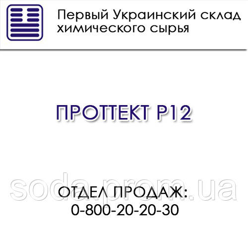 ПРОТТЕКТ Р12 комплексная стабилизационная смесь