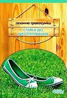 """Трава газонная """"Стойкая к вытаптыванию"""" ТМ """"Вассма"""" 800г"""