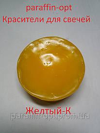 Краситель для свечей Жолтый-К