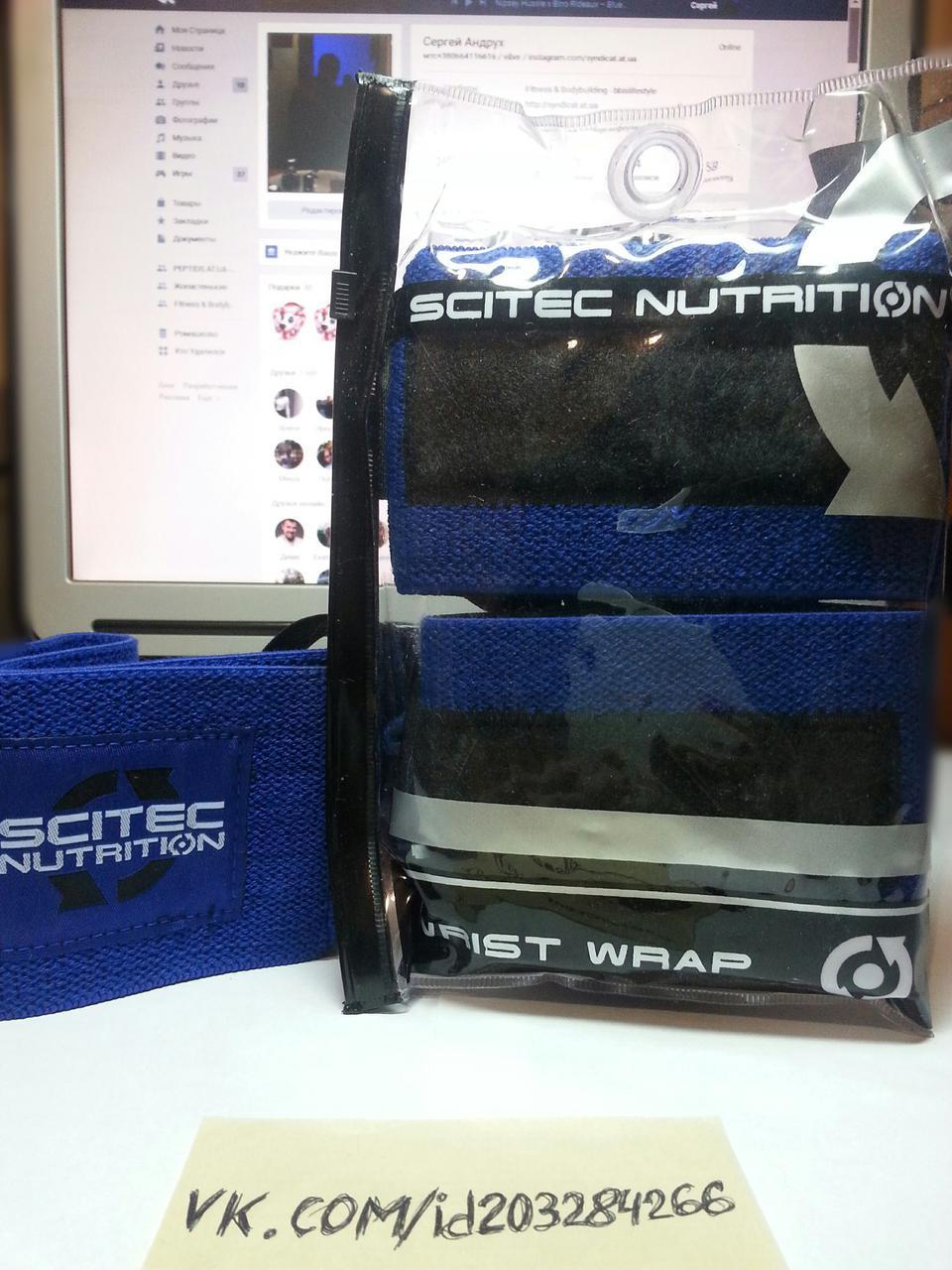 Кистевые бинты Scitec Nutrition Wrist Wrap