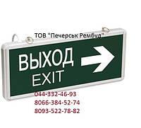 Светильник аварийный ССА1004, ВЫХОД-EXIT