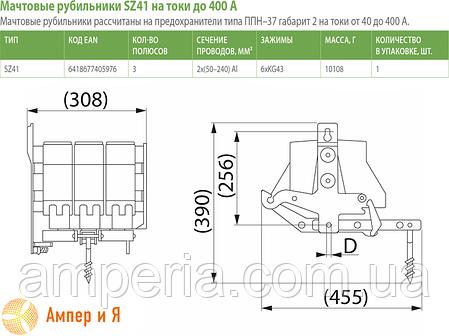 Рубильник мачтовый SZ41 Al 2x(50-240) ENSTO, фото 2