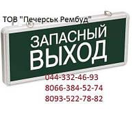 Светильник аварийный запасный выход  ССА1002