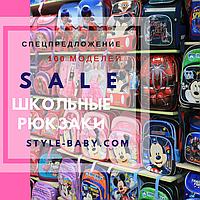 Школьные рюкзаки ранцы купить со скидкой