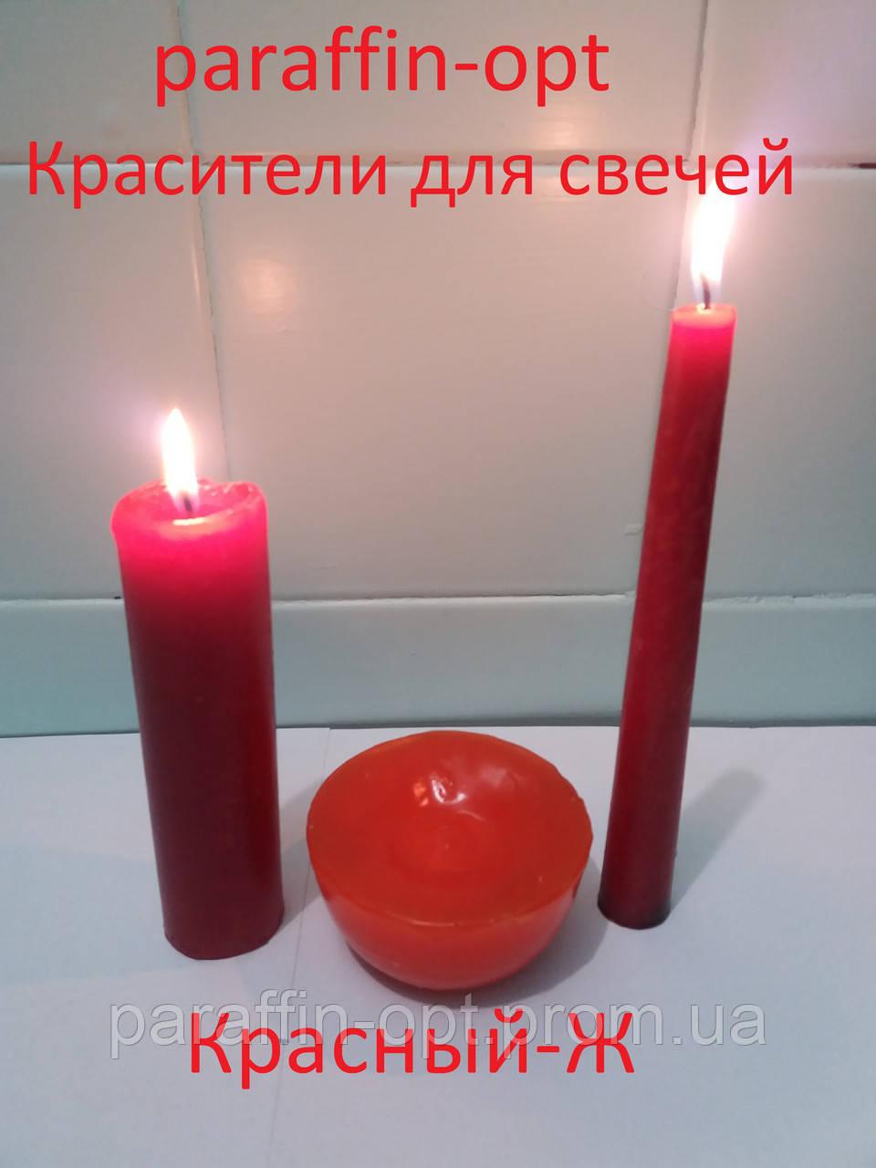 Краситель для свечей Красный-Ж