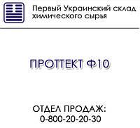 ПРОТТЕКТ Ф10 комплексная фосфатная смесь