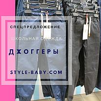 Стильные брюки Джоггеры для мальчика в школу