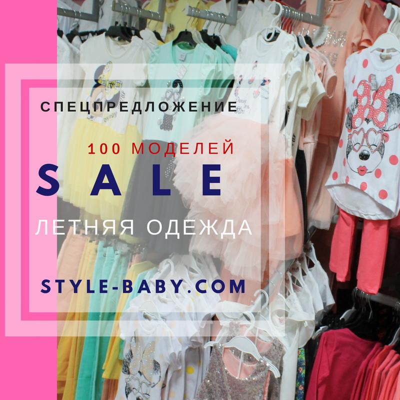 Полная распродажа летней одежды для детей в интернет магазине Style-Baby.com 211719f60c3