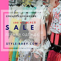 Полная распродажа летней одежды для детей в интернет магазине Style-Baby.com