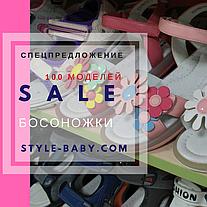 Детские босоножки и сандалии | Полная распродажа остатков