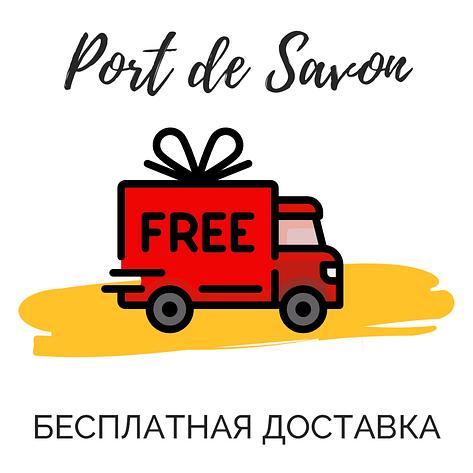 Бесплатная доставка!, фото 2
