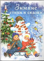 Зимние стихи и сказки