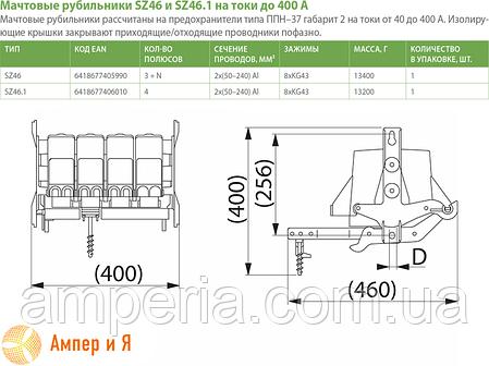 Рубильник мачтовый SZ46 Al 2x(50-240) ENSTO, фото 2