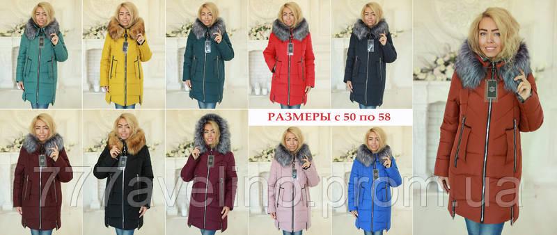 Зимняя женская куртка модная теплая, фото 5