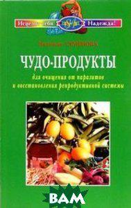 Семенова Чудо-продукты для очищения от паразитов