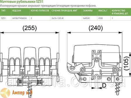 Рубильник мачтовый SZ51 Al 2x(16-120) ENSTO, фото 2