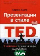 Галло Кармин Презентации в стиле TED. 9 приемов лучших в мире выступлений