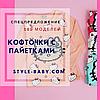 Новинка! Модные однотонные трикотажные кофточки с рисунком из пайеток в интернет магазине