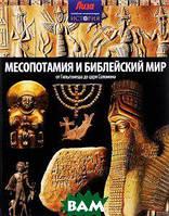 Нил Моррис Месопотамия и Библейский мир. От Гильгамеша до царя Соломона
