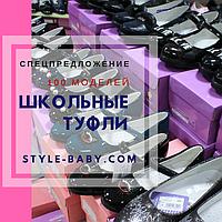 Скоро в школу: Как выбрать школьную обувь для детей и подростков