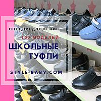 Школьная обувь ᐈ Как выгодно купить обувь для школы в интернет-магазине