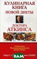 Аткинс Роберт С. Кулинарная книга новой диеты доктора Аткинса