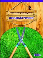 """Трава газонная """"Быстрый ремонт"""" ТМ """"Вассма"""" 800г"""