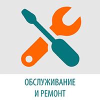 Ремонт и сервисное обслуживание средств измерительной техники