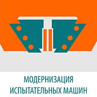 Модернизация гидравлических испытательных машин