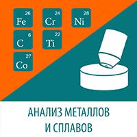 Компонентный и структурный анализ металлов и сплавов