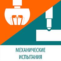 Механические испытания материалов