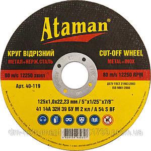 Круг відрізний д/металу Ataman 230 2.0 22.23