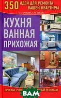Е. Е. Кравцова, У. Ю. Дикань Кухня. Ванная. Прихожая. 350 идей для ремонта вашей квартиры