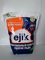"""Противогололедный реагент """"Ejik"""" (2,2кг)"""