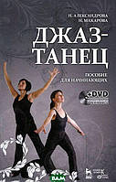 Н. Александрова, Н. Макарова Джаз-танец. Пособие для начинающих. Учебное пособие (+ DVD)