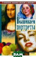Наниашвили Ирина Николаевна, Соцкова Анастасия Геннадьевна Вышиваем портреты