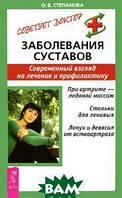 О. В. Степанова Заболевания суставов. Современный взгляд на лечение и профилактику