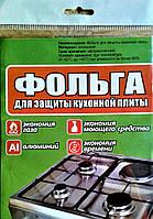 Фольга для плиты - защита от жира и нагара.