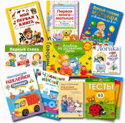 Розвиваюча література для дітей від 0 до 5 років