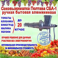 Ручная шнековая соковыжималка Полтава СБА-1 (до 20 кг/час) для томатов, винограда, яблок и др.