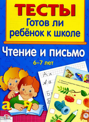 Розвиваюча література для дітей від 5 років