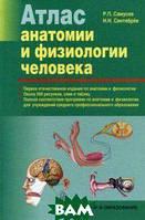 Самусев Р.П. , Сентябрев Н.Н. Атлас анатомии и физиологии человека
