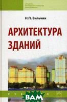 Вильчик Н.П. Архитектура зданий. Учебник - 2 изд.