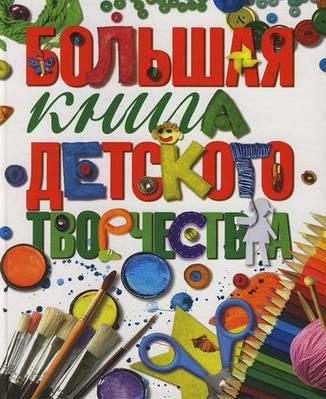 Книги для дитячої творчості (квілінг, орігамі, бісер, пластилін, малювання і т. д.)