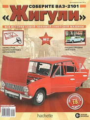 Соберите ВАЗ-2101 «Жигули» №02 в масштабе 1:8 (Hachette)