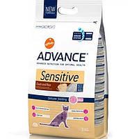 Корм Advance Sensitive (Эдванс) для кошек с чувствительным пищеварением 1,5 кг