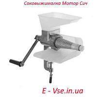 Соковыжималка ручная «Мотор Сич СБА-1» (алюминиевая)