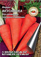 Морква Вкусняшка 10 р.