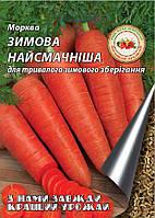 Морковь Зимняя самая вкусная 10 г.