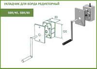 Укладчик троса защитной  роллеты SBR-80 до 80кг
